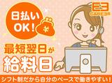 株式会社キャリア 北九州支店のアルバイト情報