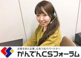 株式会社かんでんCSフォーラム /関西電力グループ のアルバイト情報