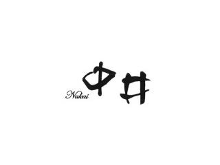 中井 〜nakai〜のアルバイト情報