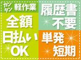 テイケイワークス株式会社 立川支店【昭島エリア】のアルバイト情報