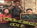 フライパン酒場ぼ〜の行徳店のアルバイト情報