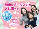 株式会社エスプールヒューマンソリューションズ TS新宿南口支店のアルバイト情報