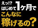 株式会社パワーズ 川崎営業所 [大井町エリア]のアルバイト情報