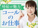 株式会社綜合キャリアオプション  【1301CU0502H1★15】のアルバイト情報