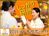 ジョイフル 名張中央店のアルバイト情報