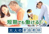 株式会社トライグループ 大人の家庭教師 ※沖縄県/安里エリアのアルバイト情報