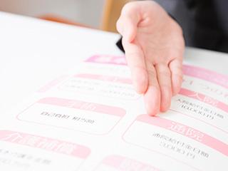 朝日生命保険相互会社新都心統括支社 東新宿営業所のアルバイト情報