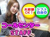 CALL FORCE株式会社 横浜支店 のアルバイト情報