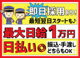 株式会社芦屋コーポレーション ※勤務地:広島市中区のアルバイト情報