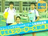 さわやかプラザ軽井沢のアルバイト情報