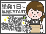 teikeiworksTOKYO 千葉支店のアルバイト情報