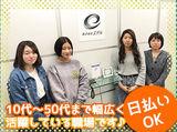 株式会社エテル 札幌コンタクトセンター のアルバイト情報