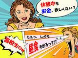 株式会社コム・スタイル[勤務地:東京ビッグサイト]のアルバイト情報