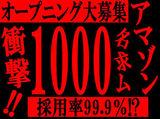 マックスアルファ株式会社【勤務地:立川エリア】のアルバイト情報