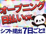 ディアスタッフ株式会社 新松田エリアのアルバイト情報