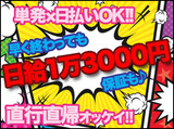 株式会社カイクラフト (勤務地:戸塚エリア)のアルバイト情報