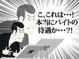 ダイナム 群馬伊勢崎店のアルバイト情報