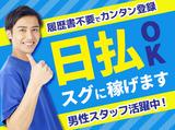 テンプラス株式会社 ※七尾市勤務のアルバイト情報
