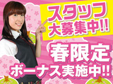 株式会社SANN 桜木町エリアのアルバイト情報