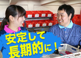 SGフィルダー株式会社 ※坂戸エリア/t104-2001のアルバイト情報