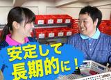 SGフィルダー株式会社 ※辰巳エリア/t101-1001のアルバイト情報