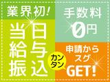 株式会社エントリー 川崎 [1]のアルバイト情報
