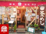 鎌倉釜飯 かまかま市場前店 ※6月1日 NEW OPENのアルバイト情報