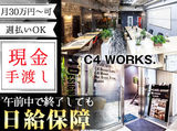 株式会社C4ワークス のアルバイト情報