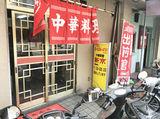中華菜館 新京のアルバイト情報
