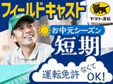 ヤマト運輸(株)尾西支店/一宮奥町センターのアルバイト情報