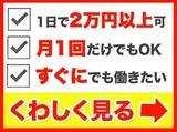 【中野】東和コーポレーション 中野営業所のアルバイト情報