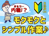 株式会社ミックコーポレーション西日本 ※勤務地:神埼郡吉野ヶ里町のアルバイト情報