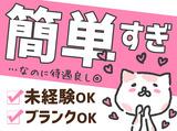 株式会社ミックコーポレーション西日本 ※勤務地:都城市のアルバイト情報