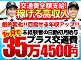 サンエス警備保障株式会社 東京本部のアルバイト情報