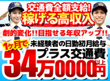 サンエス警備保障株式会社 成田支社のアルバイト情報