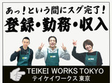 teikeiworksTOKYO 新宿支店のアルバイト情報