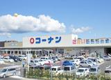 ホームセンターコーナン徳島藍住店のアルバイト情報