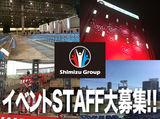 株式会社シミズオクト 新木場スタジオのアルバイト情報