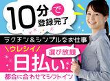 株式会社リージェンシー 町田支店※橋本エリア/GEMB02794のアルバイト情報