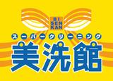 美洗館 田方工場 (※株式会社フクイ)のアルバイト情報