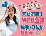 株式会社ネクストレベル ※加古川市エリアのアルバイト情報