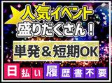 株式会社アクティング<event-ST> ※梅田エリアのアルバイト情報