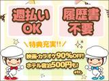 (株)エフエージェイ 八王子支店のアルバイト情報