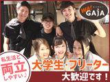 WA!GAJA麻生店のアルバイト情報