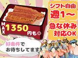 うなぎ専門店 川豊本店のアルバイト情報