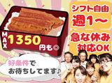 うなぎ・日本料理専門店 川豊別館のアルバイト情報