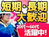 株式会社トスネット南東北 会津若松営業所のアルバイト情報