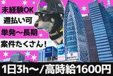 株式会社ユニティー 新宿営業所のアルバイト情報