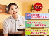 ガスト 新八柱駅前店<018784>のアルバイト情報