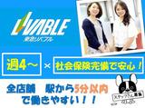 東急リバブル 藤沢センターのアルバイト情報